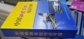 中国铁路系统电话号簿 2007  16开本  包快递费