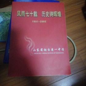 风雨七十载 历史铸辉煌  山东省烟台第一中学