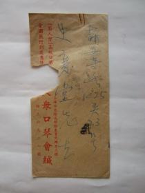 民国36年上海大众口琴会寄静安寺路实寄封