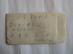 1965年8月上海永年路寄北京市东郊实寄封