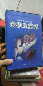 安徒生童话-世界著名童话作品集(全四册,带函套)