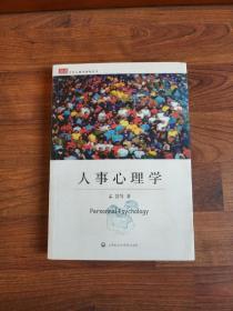 大学心理学教材丛书:人事心理学【签赠本】