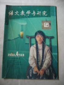 语文教学与研究 2002年四月下半期