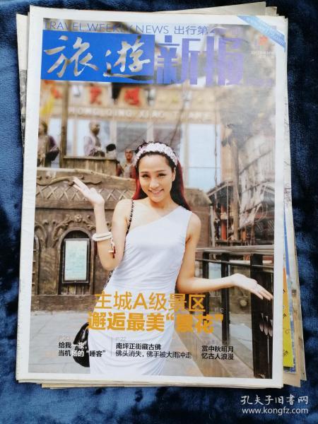 旅游新报(周报)   2012年9月24日   总第360期  新闻叠36版+乐游叠44版