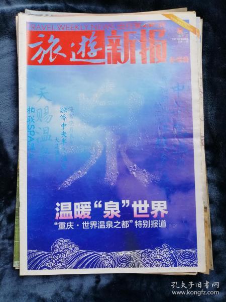 旅游新报(周报)   2012年10月22日   总第366期   新闻叠36版