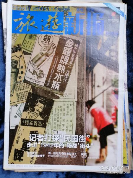 旅游新报(周报)   2012年12月3日   总第378期  新闻叠36版+乐游叠44版