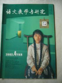 语文教学与研究 全国中文核心期刊