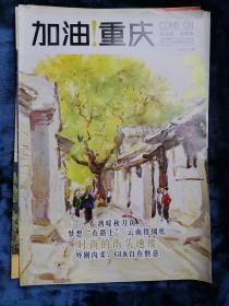 加油!重庆(周刊)  2012年10月18日   总第150期(32版)