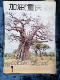 加油!重庆(周刊)  2012年11月1日   总第152期(32版)