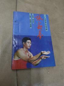 广东南拳名家套路:《咏春拳》品见图    演述 梁光满