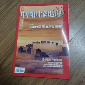 中国国家地理2012年11