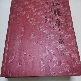 彩绘中国古典名著系列 红楼梦