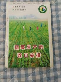 蔬菜生产的茬口安排