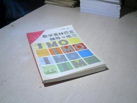 数学奥林匹克辅导与练习 ·  初二分册.