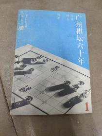 《广州棋坛六十年》(第1册)