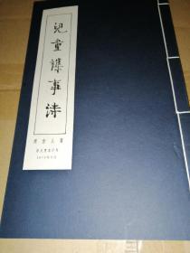周作人 儿童杂事诗 罕见1973年 崇文 套蓝 红钤三色线本 印制精良 孔网孤本最低价 线装双页最低价