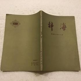 辞海(修定稿):语言文字分册1977年一版一印