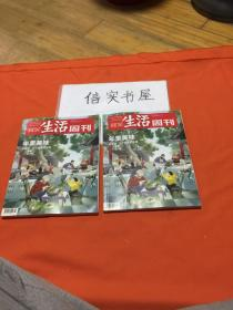 【三联生活周刊】2021年第5、6期合刊1124 年里美味 这桌饭,为了团聚的念想.