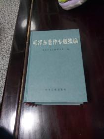 毛泽东著作专题摘编(上下)