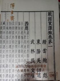 上海博古斋2020年秋季  大型艺术品拍卖会 古籍善本 金石书画 2020年12月20日