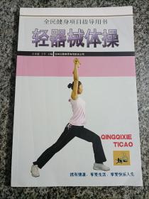 轻器械体操