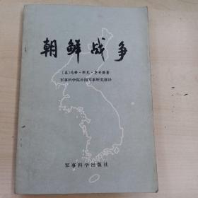 朝鲜战争  李奇微回忆录