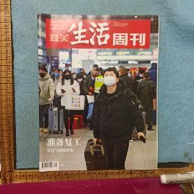 三联生活周刊  2020/9期