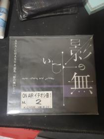 ASA-CHANG&巡礼 影の无いヒト日语原版