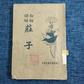 民国二十四年版《白话译解庄子》大达图书供应社