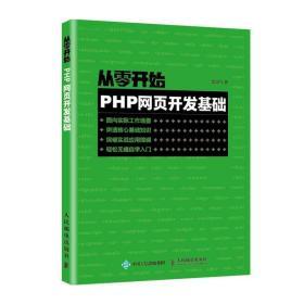 从零开始 PHP网页开发基础  PHP电脑编程零基础自学从入门到精通语言程序设计网站视频教程教材项目开发实战前端开发书籍