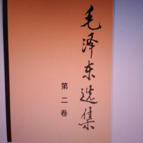 毛泽东选集(全四本电子版)