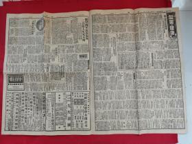 大公报(民国35年11月12日第三张4版),茶的营养观、被俘国军流落海外