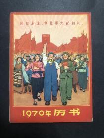 1970年历书