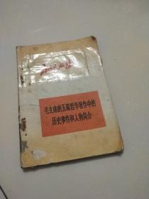 学点历史丛书第一辑