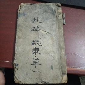 敬使君碑 等杂帖黏在一本书上  有破损粘连不全N2051