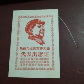 敬祝毛主席万寿无疆 代表出席证 活学活用毛泽东思想积极分子代表大会64-269
