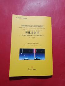 天体光谱学