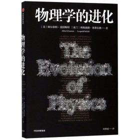 物理学的进化 正版现货 中信出版社 新华书店书籍