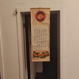 毛主席诗词挂图