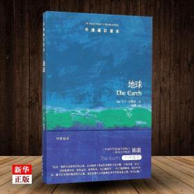 牛津通识读本系列 地球 正版现货 中英双语版本 (英国)马丁·雷德芬著 自然科学 地球科学 科普读物 生态 地球物理学 译林出版社