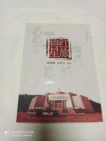 红旅将星 (一版一印,仅印1000册)