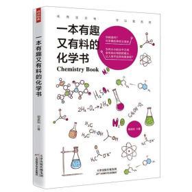 一本有趣又有料的化学书 正版现货 博采雅集文化 新华书店书籍