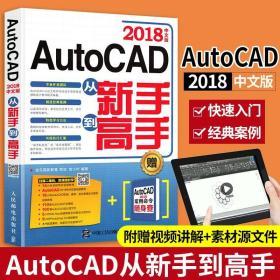 AutoCAD 2018中文版从新手到高手 cad软件实操技能技巧 机械建筑工程制图室内设计入门 零基础学CAD辅助设计 绘图制图书籍
