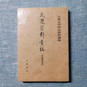 文选资料汇编·序跋著录卷(古典文学研究资料汇编·平装)