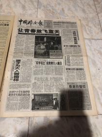 中国妇女报1999.11.8(1-8版)生日报老报纸旧报纸…尉**在视察中央电视台时指出加强党风廉政建设,要重视发挥新闻舆论监督作用。澳门举办和加藤欢迎回归活动。前苏联及东欧儿童处境恶化。原湖北省政府驻港办主任一审被判死刑。全国中小学生保护资源教育实践活动启动。1605388农业科技咨询热线开通。深圳小区开办儿童英语角。深圳一保姆逃回老家仍被捉。细说澳门,澳门人介绍澳门。