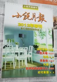 小说月报2012年增刊第十三届百花奖获奖作品
