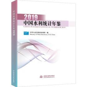 中国水利统计年鉴 2019 中国水利水电出版社 中华人民共和国水利部 编 水利电力   正版全新图书籍Book