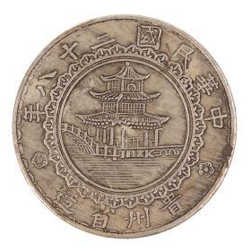 中华民国二十八年贵州省造竹枝银币金竹银元 竹子币甲秀楼老银圆