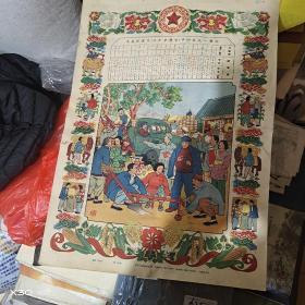 1954年应该是木刻年历画,山东人民出版社,刘起画【  沂蒙红色文献个人收藏展品  】
