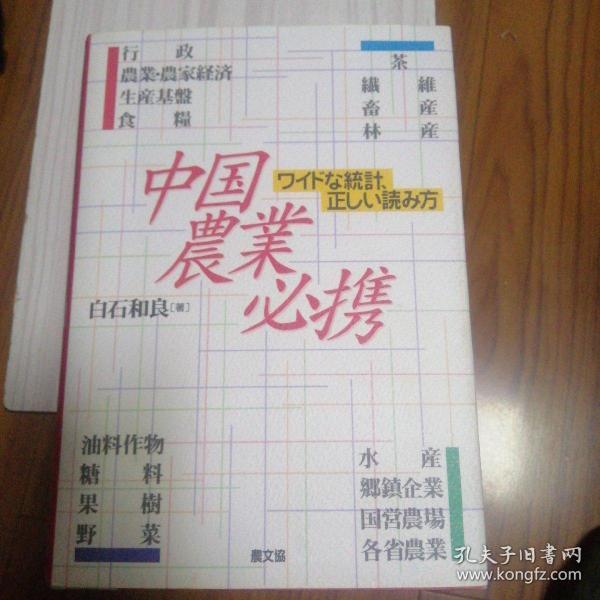 中国农业必携